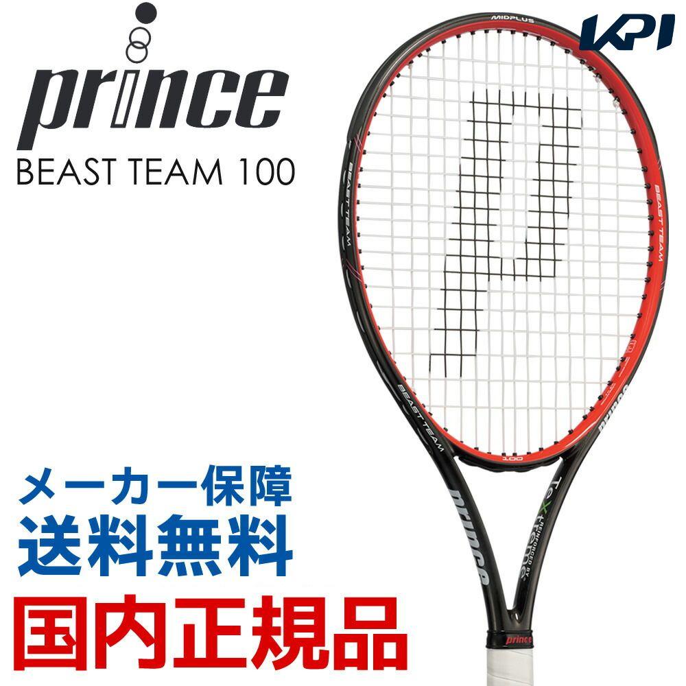 プリンス Prince テニス硬式テニスラケット BEAST TEAM 100 ビースト チーム 100 7TJ070