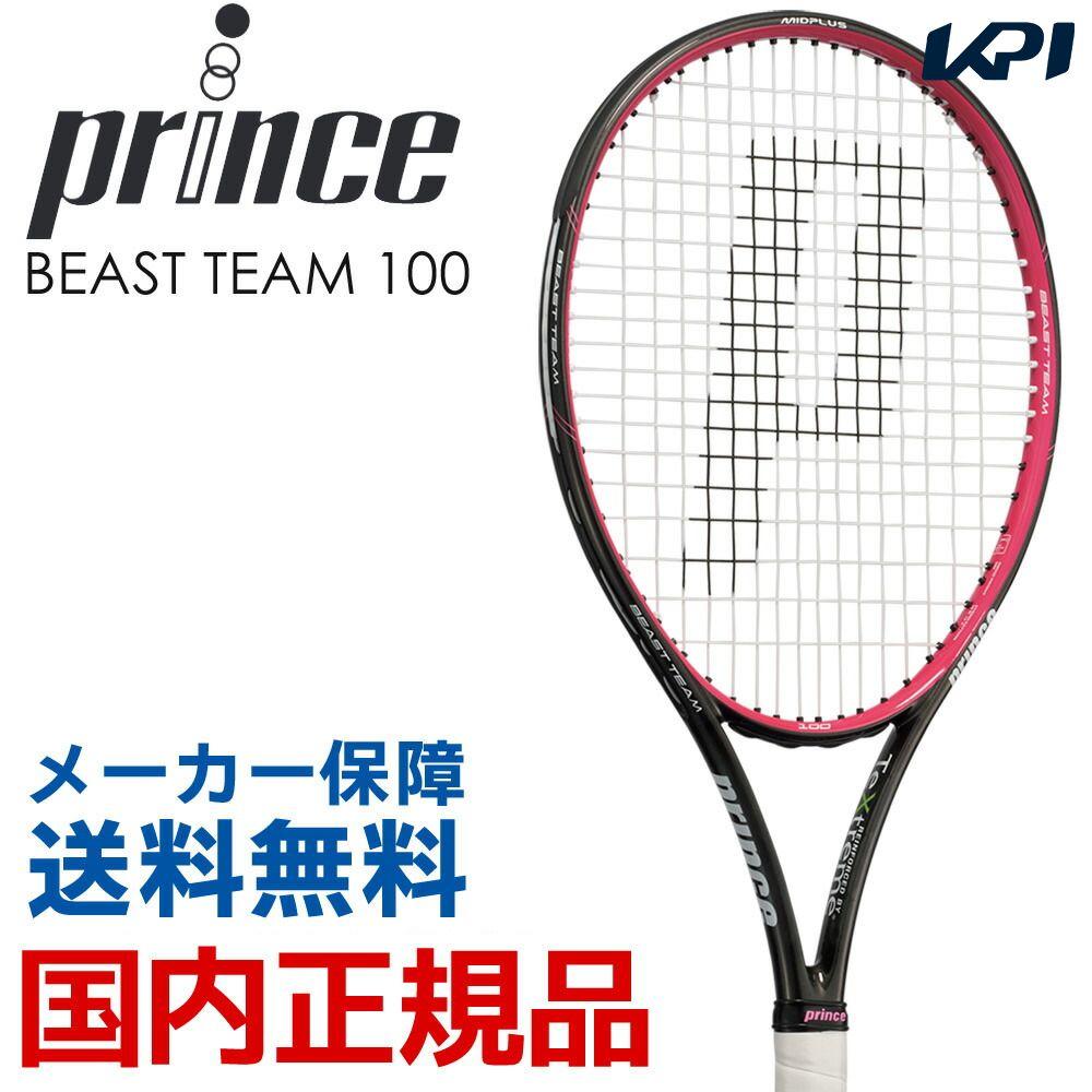 『10%OFFクーポン対象』「あす楽対応」プリンス Prince テニス硬式テニスラケット BEAST TEAM 100 ビースト チーム 100 7TJ071『即日出荷』