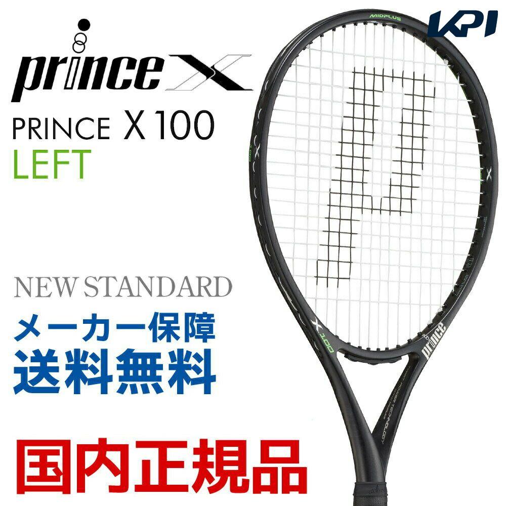 『10%OFFクーポン対象』プリンス Prince 硬式テニスラケット X 100 LEFT(左利き用) エックス100 レフト 7TJ080