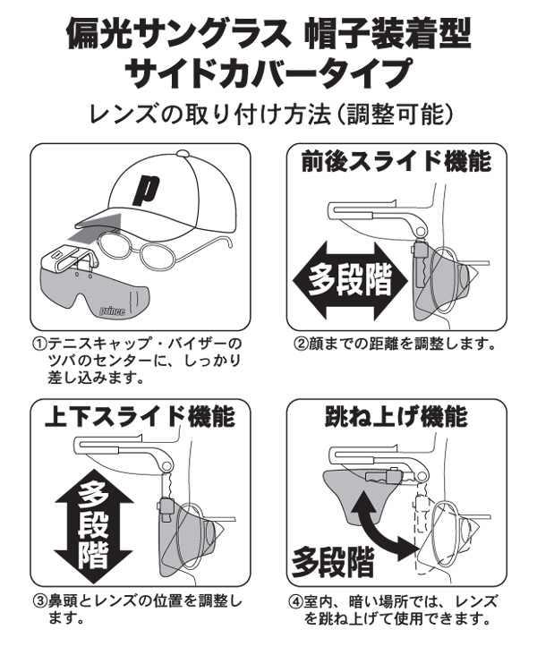 「あす楽対応」Prince(プリンス)「帽子装着型偏光サングラス(サイドカバータイプ) PSU650」 『即日出荷』