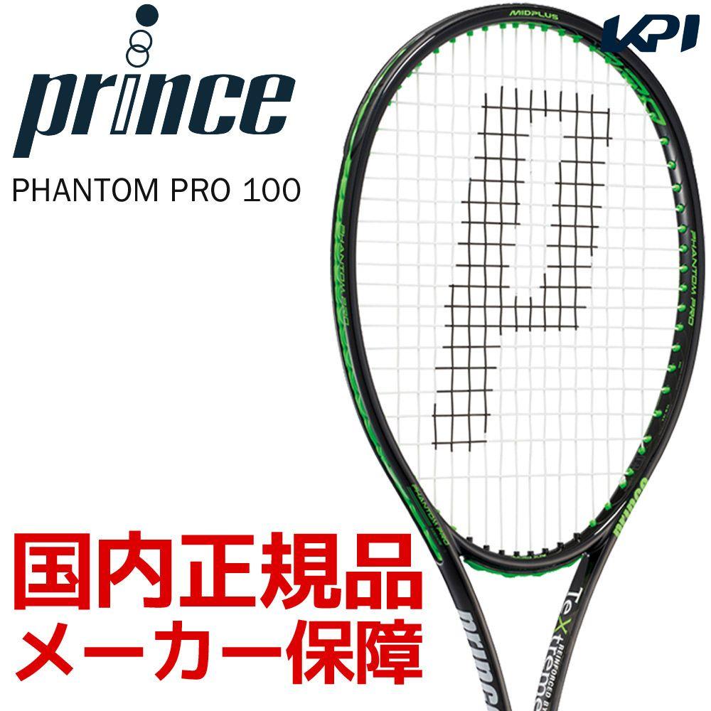 「2017新製品」Prince(プリンス)[7TJ024 PHANTOM PRO 100(ファントム プロ 100) XR 7TJ024]硬式テニスラケット(スマートテニスセンサー対応)