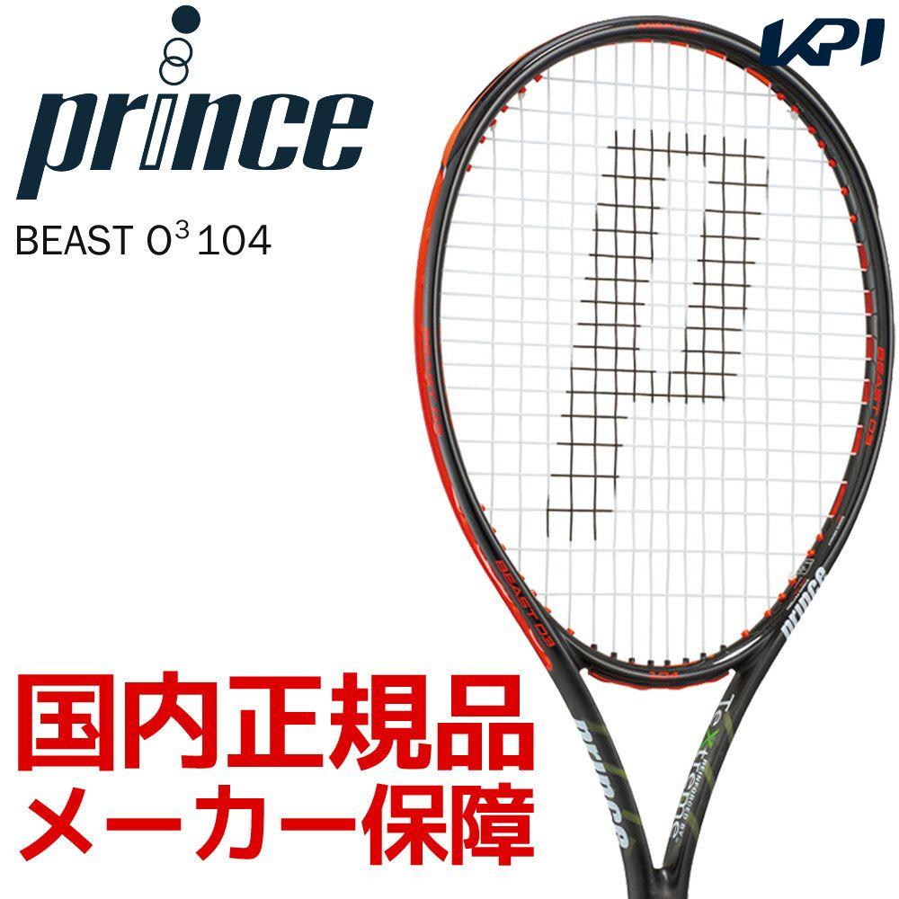「2017新製品」Prince(プリンス)「ビースト オースリー104(BEAST O3 104)7TJ063」硬式テニスラケット(スマートテニスセンサー対応)