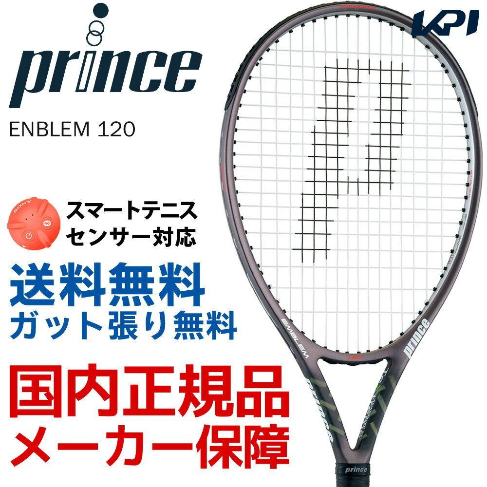 『10%OFFクーポン対象』プリンス Prince 硬式テニスラケット EMBLEM 120 エンブレム120 7TJ068