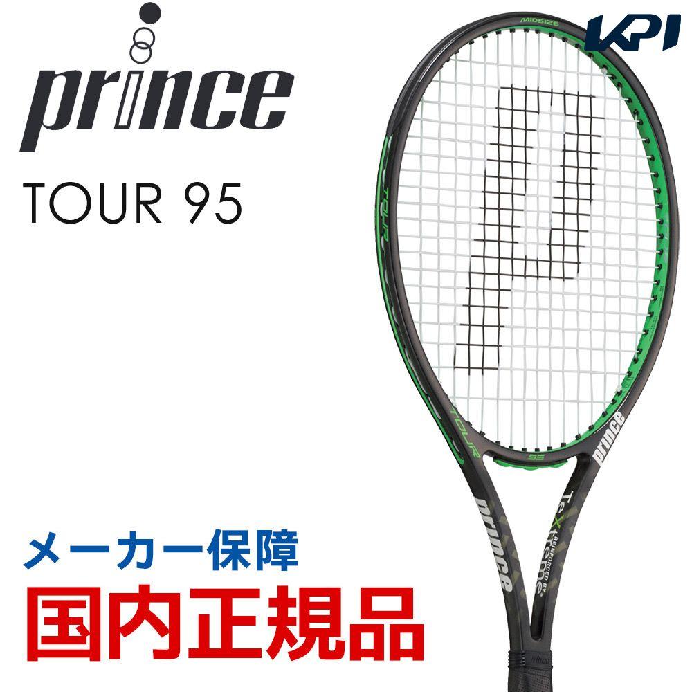 『全品10%OFFクーポン対象』プリンス Prince テニス硬式テニスラケット TOUR 95 (ツアー95) 7TJ075
