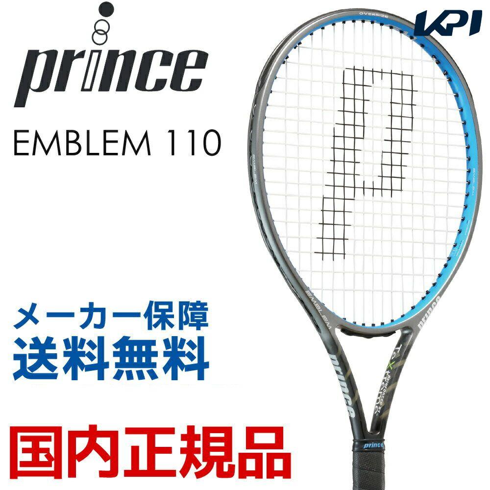【全品10%OFFクーポン】プリンス Prince テニス硬式テニスラケット EMBLEM 110 (エンプレム110) 7TJ078 11月下旬発売予定※予約