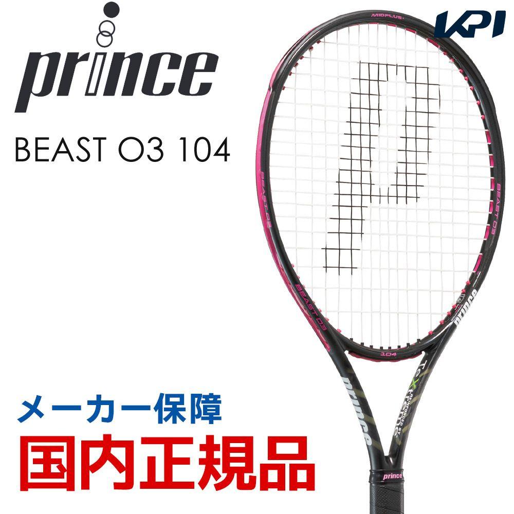 『10%OFFクーポン対象』プリンス Prince 硬式テニスラケット BEAST O3 104 (ビーストオースリー104) 7TJ085