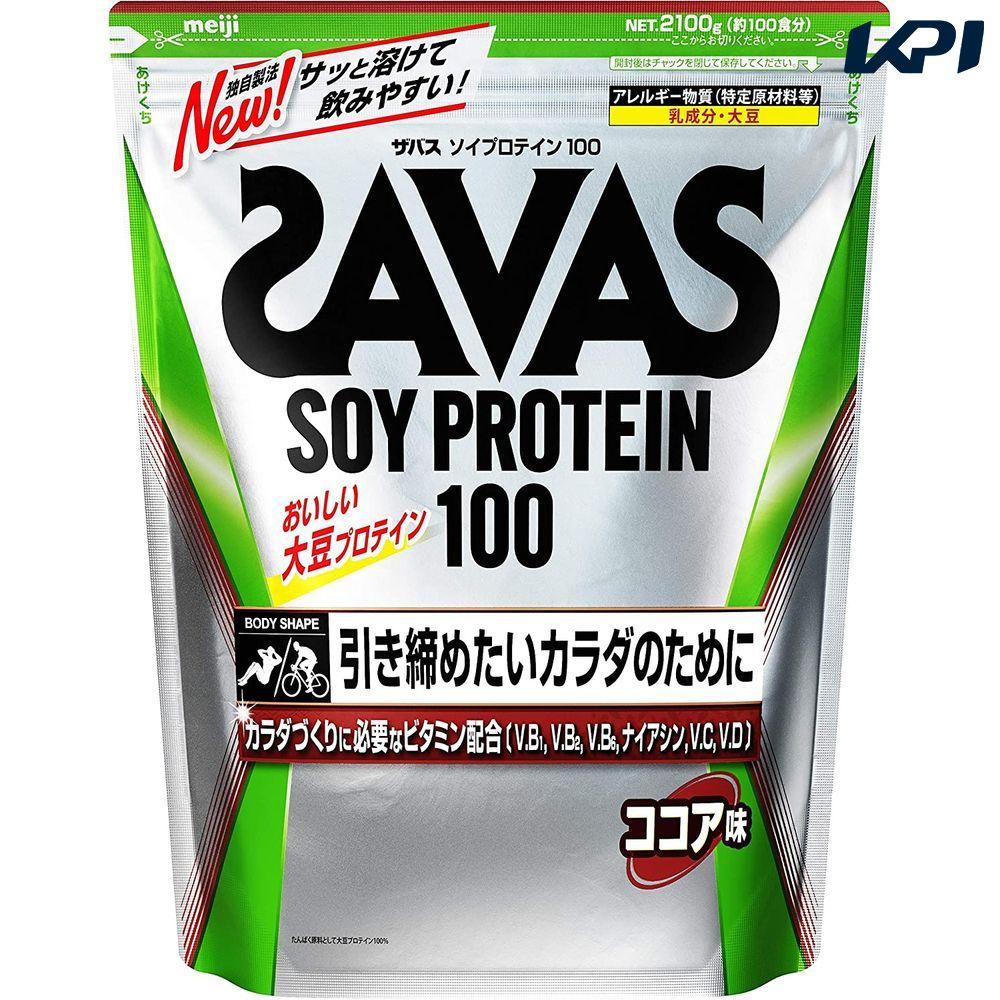 あす楽対応 ザバス 安値 買い物 SAVAS ソイプロテイン100 ココア味 健康 100食分 ボディケアその他 CZ7473 即日出荷
