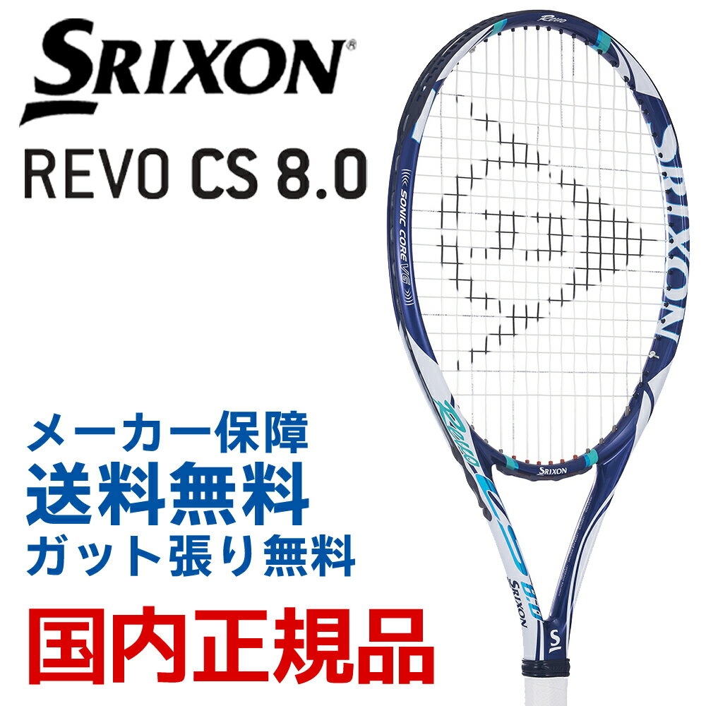 【送料無料】【ガット張り無料】【店内全品10%OFF!マラソンフライングクーポン▼~1/26 23:59】 【全品10%OFFクーポン対象】スリクソン SRIXON テニス硬式テニスラケット SRIXON REVO CS 8.0 SR21811【エントリーでチューブプレゼント対象】
