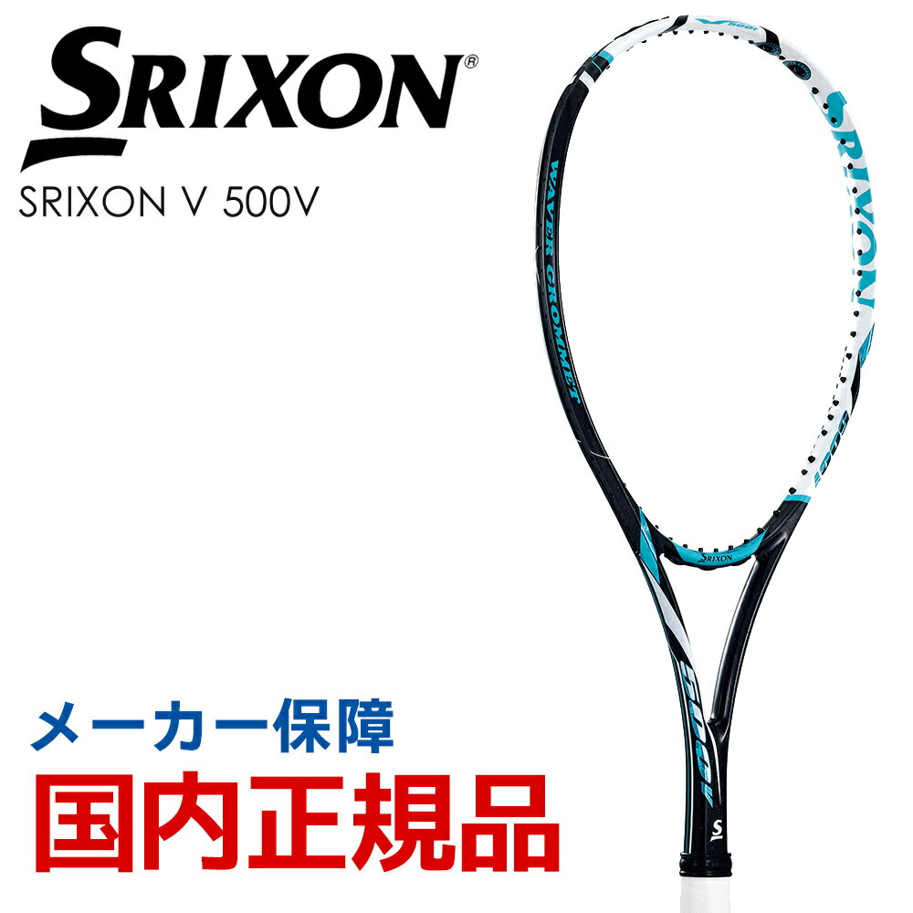 大きな取引 スリクソン V SRIXON ソフトテニスソフトテニスラケット SRIXON SRIXON V 500V スリクソン V SR11801 500V SR11801 エントリーでTシャツプレゼント, 業務用専門店 ロッカークラフト:ffa7eff7 --- konecti.dominiotemporario.com