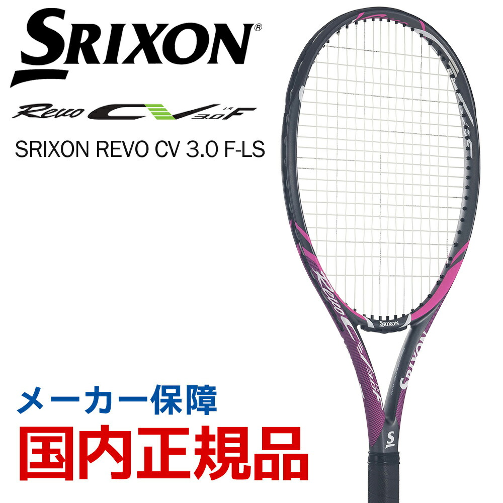 『10%OFFクーポン対象』スリクソン SRIXON テニス硬式テニスラケット SRIXON REVO CV 3.0 F-LS スリクソン レヴォ SR21807