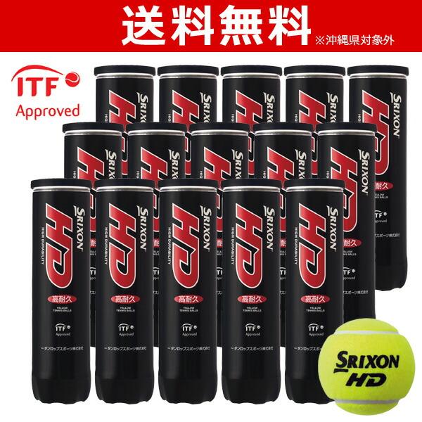 【全品10%OFFクーポン対象】SRIXON(スリクソン)SRIXON HD(スリクソンHD) 1箱(15缶/60球)テニスボール