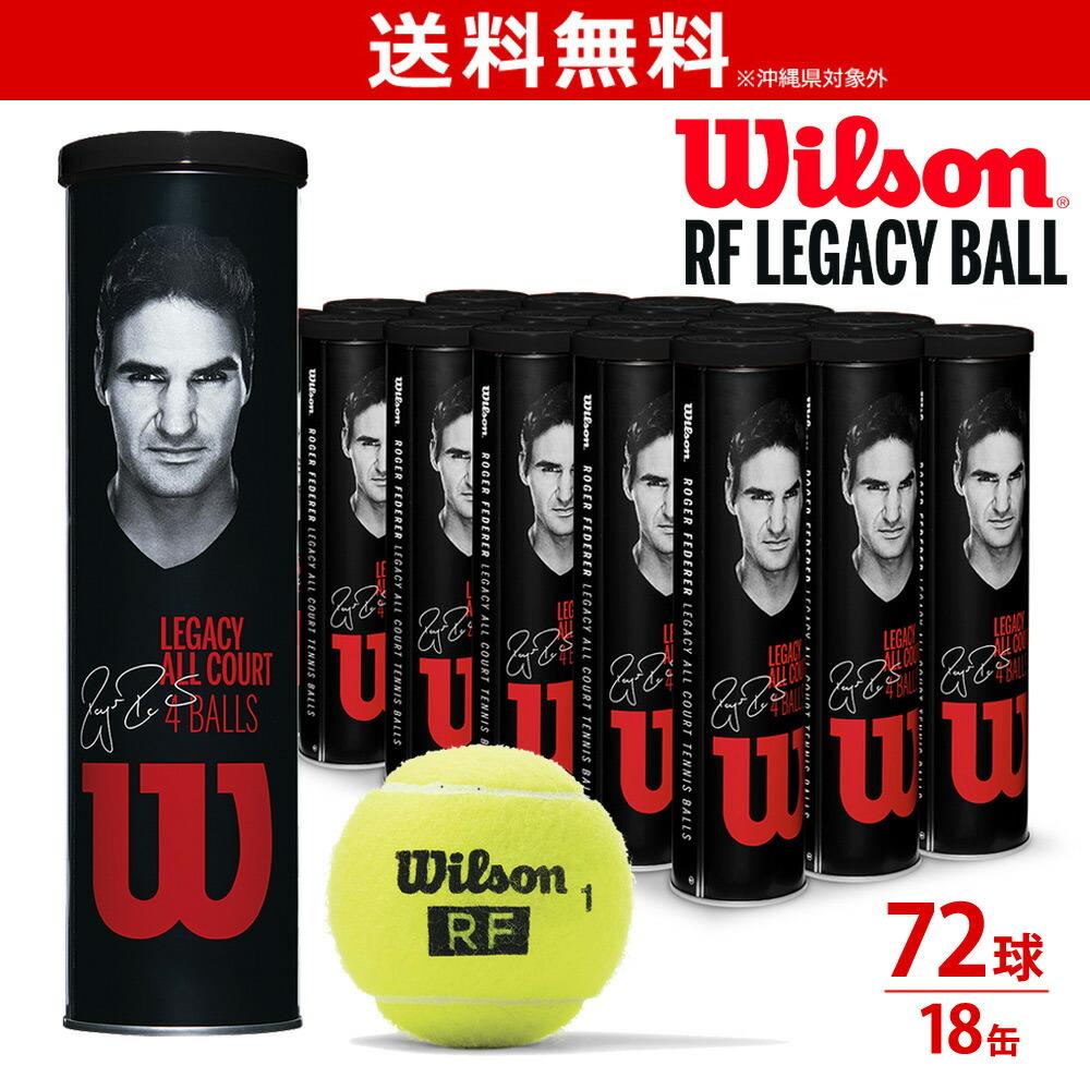 「あす楽対応」Wilson ウイルソン RF LEGACY BALL ロジャー・フェデラー RFレガシーボール 1箱=18缶〔72球〕 テニスボール 『即日出荷』