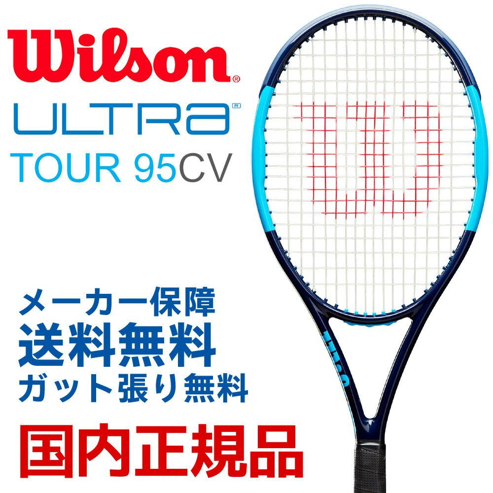 【10000円以上で1000円引クーポン対象】錦織圭選手使用モデル ウイルソン Wilson 硬式テニスラケット ULTRA TOUR 95 CV ウルトラツアー95CV WR000711