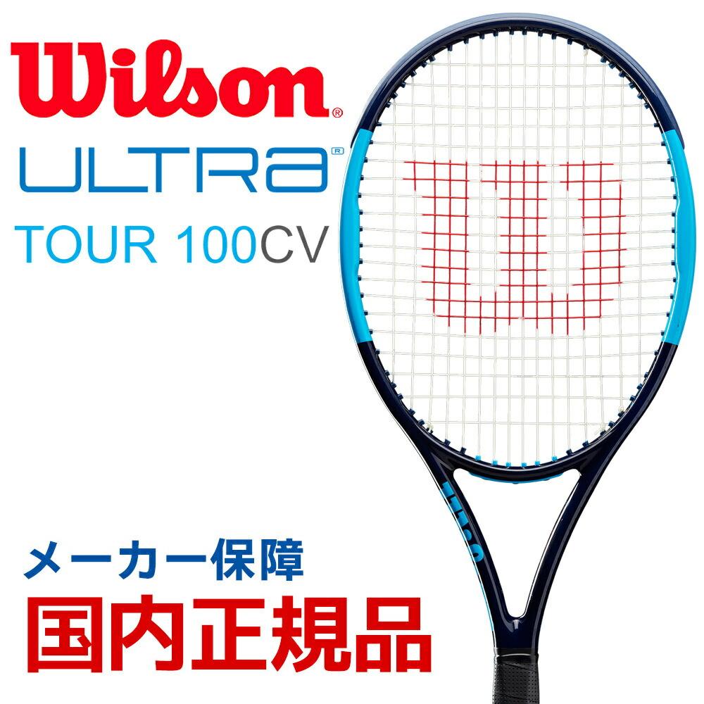 【全品10%OFFクーポン&エントリーでP3倍】ウイルソン Wilson 硬式テニスラケット ULTRA TOUR 100 CV ウルトラツアー100CV WR006011