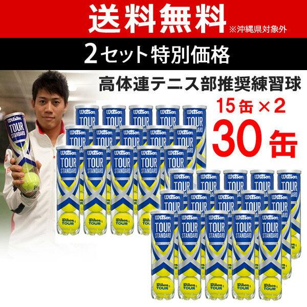 【1000円クーポン対象】※団体様限定特別価格 【2箱セット】Wilson(ウイルソン)【TOUR STANDARD(ツアー・スタンダード) (15缶×2=120球) WRT103800】テニスボール