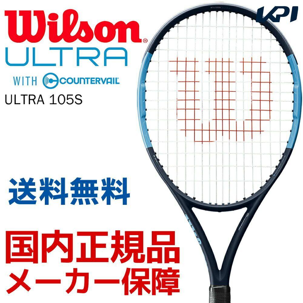 「あす楽対応」【10%OFFクーポン対象▼~11/30 23:59】ウイルソン Wilson 硬式テニスラケット ULTRA 105S(ウルトラ105S) WRT737620 【ウイルソンラケットセール】 『即日出荷』