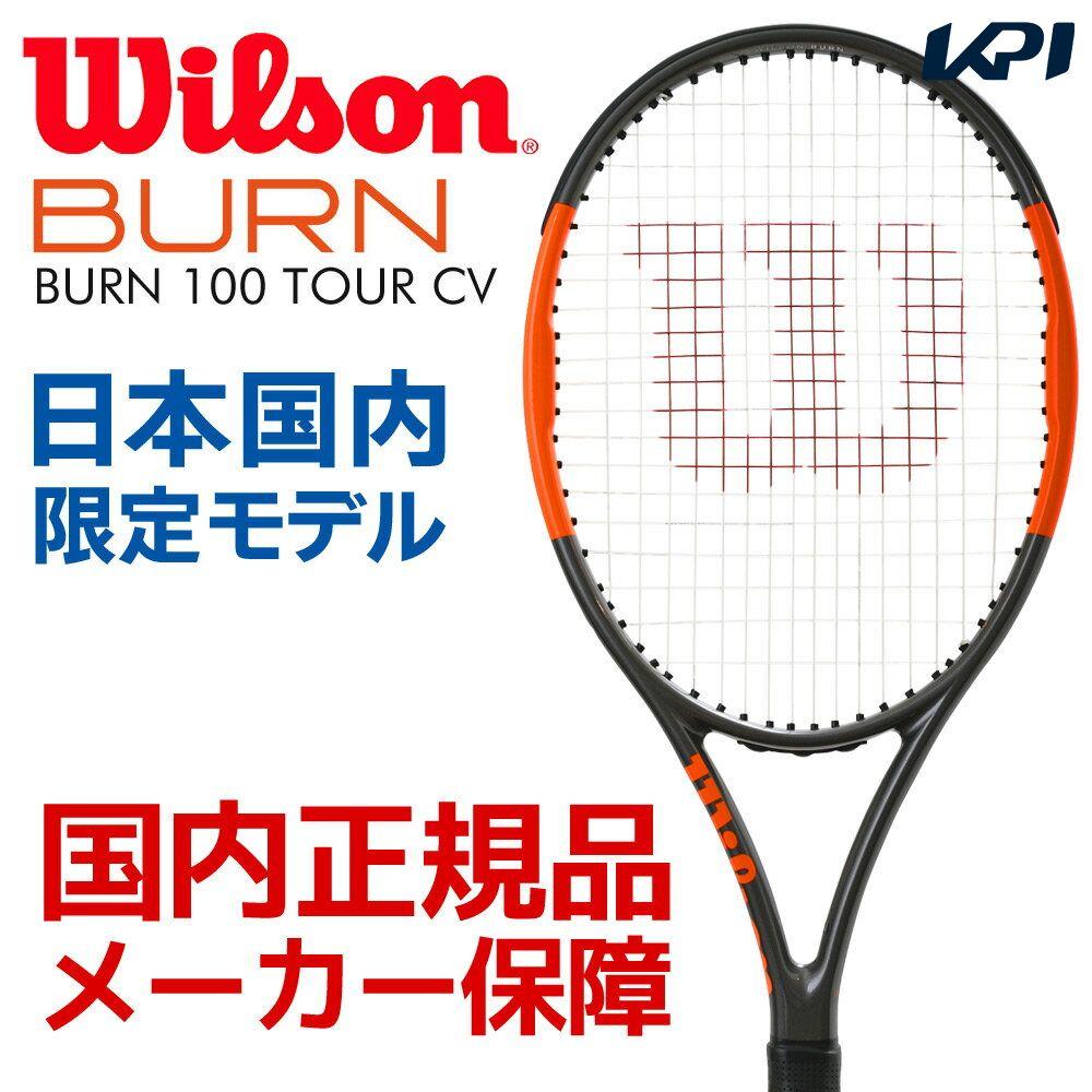 【1000円引クーポン対象】【10%OFFクーポン対象▼~6/3 9:59】「あす楽対応」ウイルソン Wilson 硬式テニスラケット BURN 100 TOUR CV(バーン100ツアーCV) WRT739820 『即日出荷』