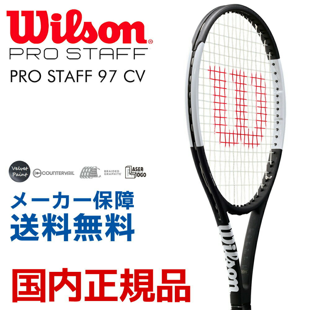 【10000円以上で1000円引クーポン対象】「あす楽対応」ウイルソン Wilson 硬式テニスラケット プロスタッフ 97 CV PRO STAFF 97 CV WRT741820【ウイルソンラケットセール】 『即日出荷』