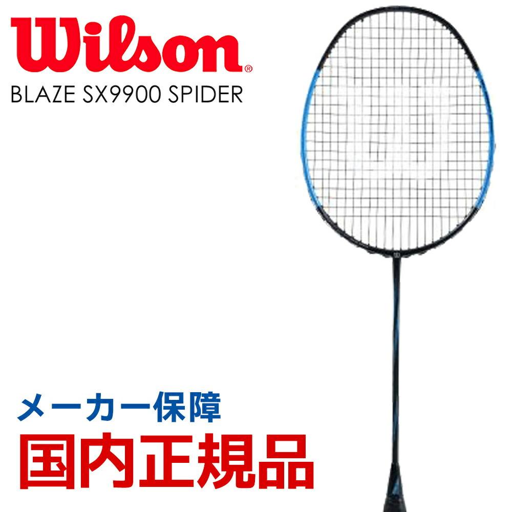【1000円クーポン対象】ウイルソン Wilson バドミントンバドミントンラケット BLAZE SX9900 SPIDER ブレイズ SX9900 スパイダー WRT8824202