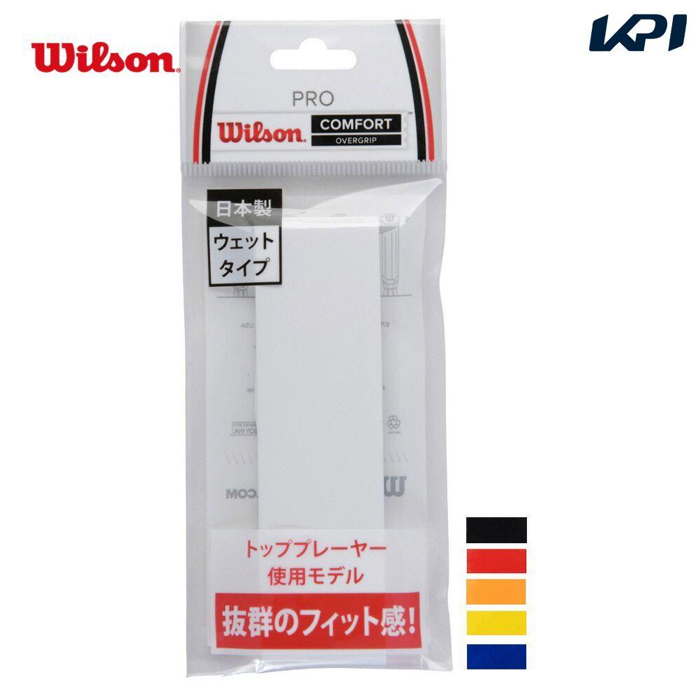 激安 激安特価 送料無料 全品10%OFFクーポン ~9 12 あす楽対応 Wilson ウイルソン プロ オーバーグリップ PRO GRIP WRZ4001 オーバーグリップテープ OVER 1本入り 売り出し 即日出荷