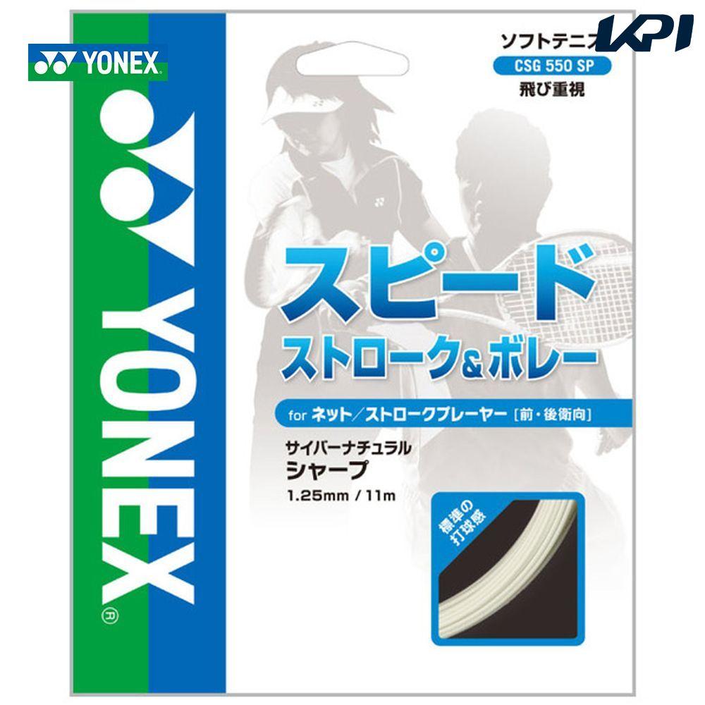 全品10%OFF 最大4000円クーポン~9 12 2020新色登場 人気ブランド YONEX ヨネックス ソフトテニスストリング サイバーナチュラルシャープ ガット CYBERNATURALSHARP CSG550SP メイルオーダー