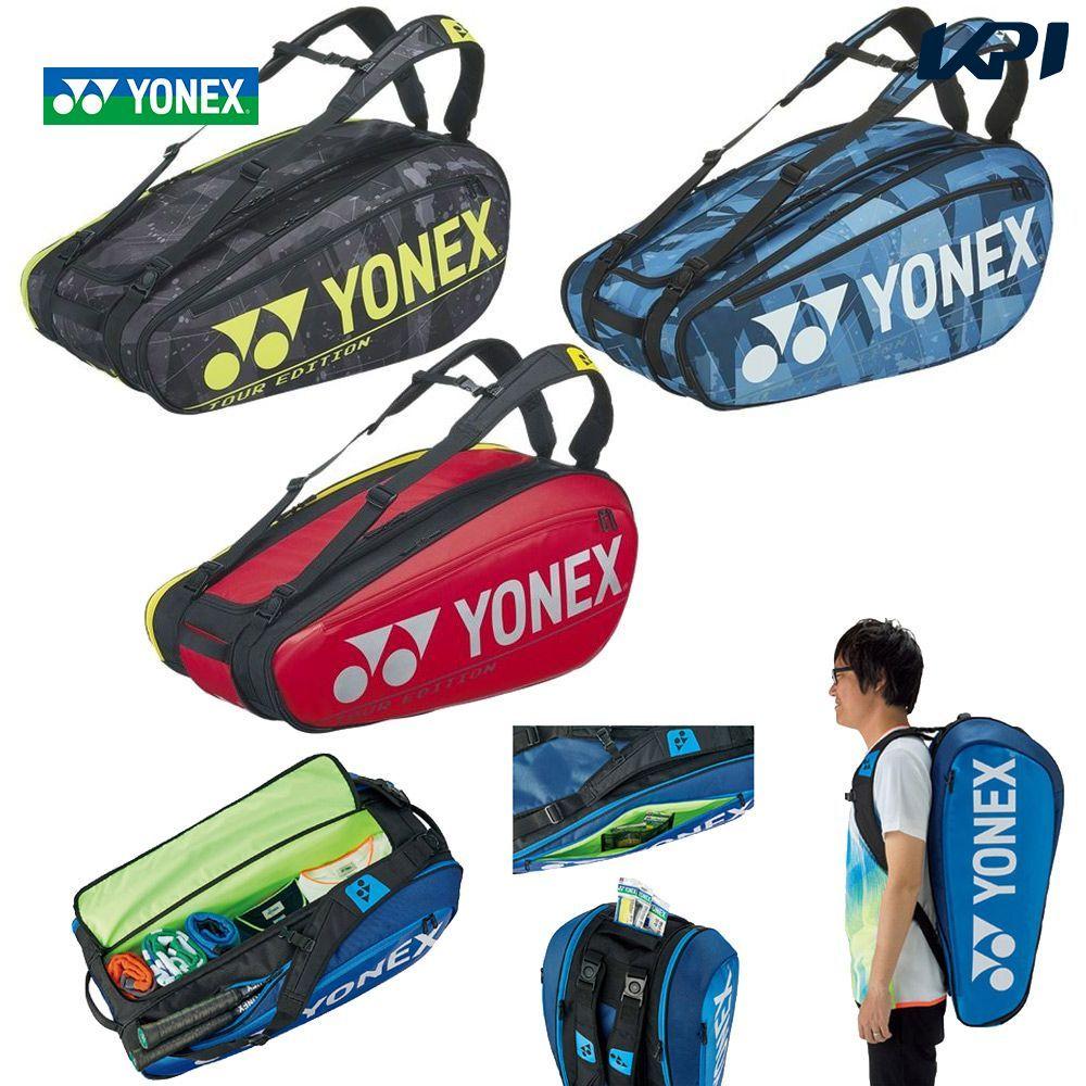 送料無料 全品10%OFFクーポン 送料無料激安祭 ~9 12 ヨネックス YONEX テニス9本用 テニスバッグ BAG2002N-2020 ラケットバッグ9 ケース 1年保証