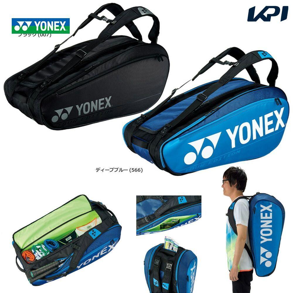 【全品10%OFFクーポン対象】ヨネックス YONEX テニスバッグ・ケース ラケットバッグ9<テニス9本用> BAG2002N 12月下旬発売予定※予約