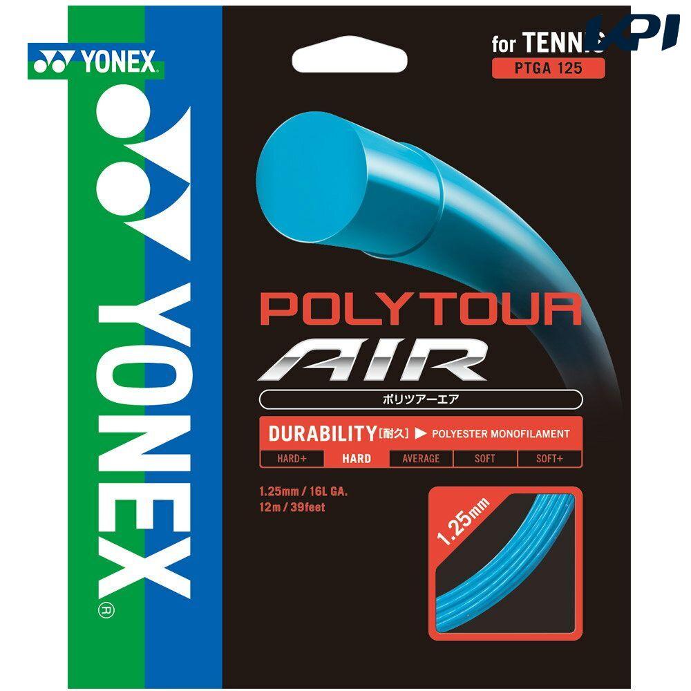 「2017モデル」YONEX(ヨネックス)「POLY TOUR AIR 125(ポリツアーエア125) 240mロール PTA125-2」硬式テニスストリング(ガット)