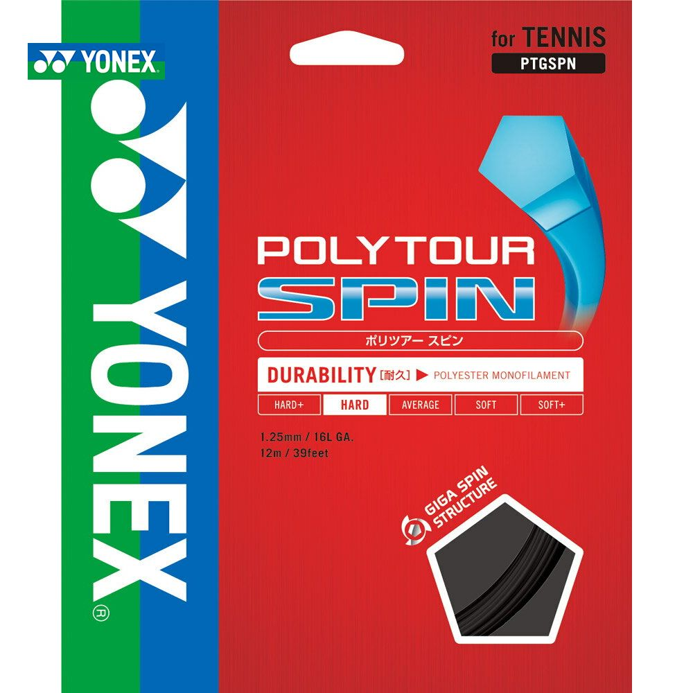 『1000円クーポン対象』YONEX(ヨネックス)「POLY TOUR SPIN 120(ポリツアースピン120) 240mロール PTS120-2」硬式テニスストリング(ガット)
