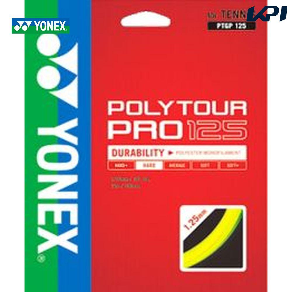 全品10%OFF 最大4000円クーポン~9 税込 セール特別価格 12 YONEX ヨネックス POLY TOUR ポリツアープロ125 ガット PTGP125 硬式テニスストリング PRO 125