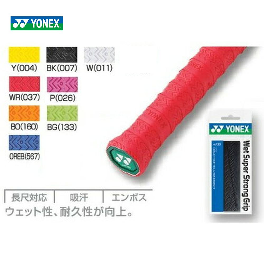 YONEX ( Yonex ) ウェットスーパースト long grip AC133 [over grip.