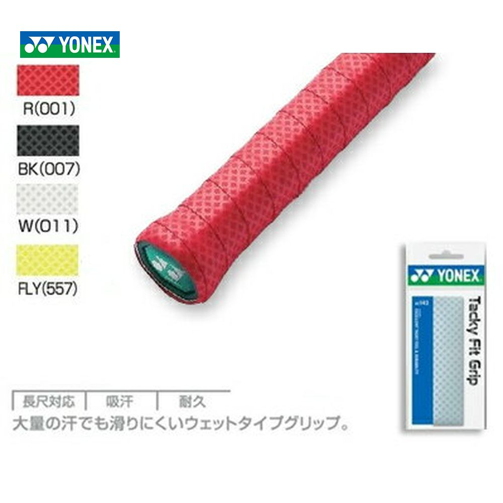 YONEX (Yonex) turkey fitting grip AC143