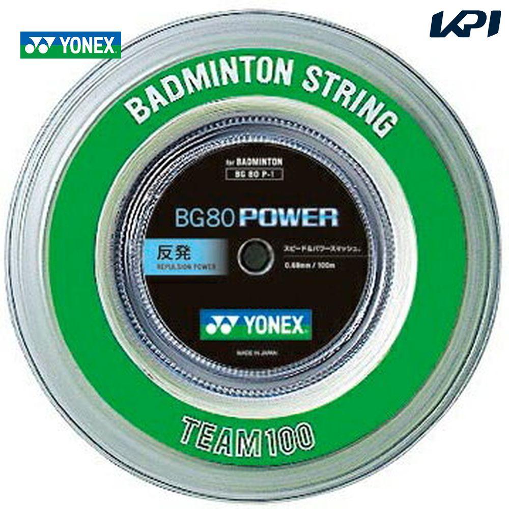 【全品10%OFFクーポン対象】ポスト投函便【送料無料】(1点まで・同梱不可)YONEX(ヨネックス)「BG80 POWER(BG80パワー)100mロール BG80P-1」バドミントンストリング(ガット)