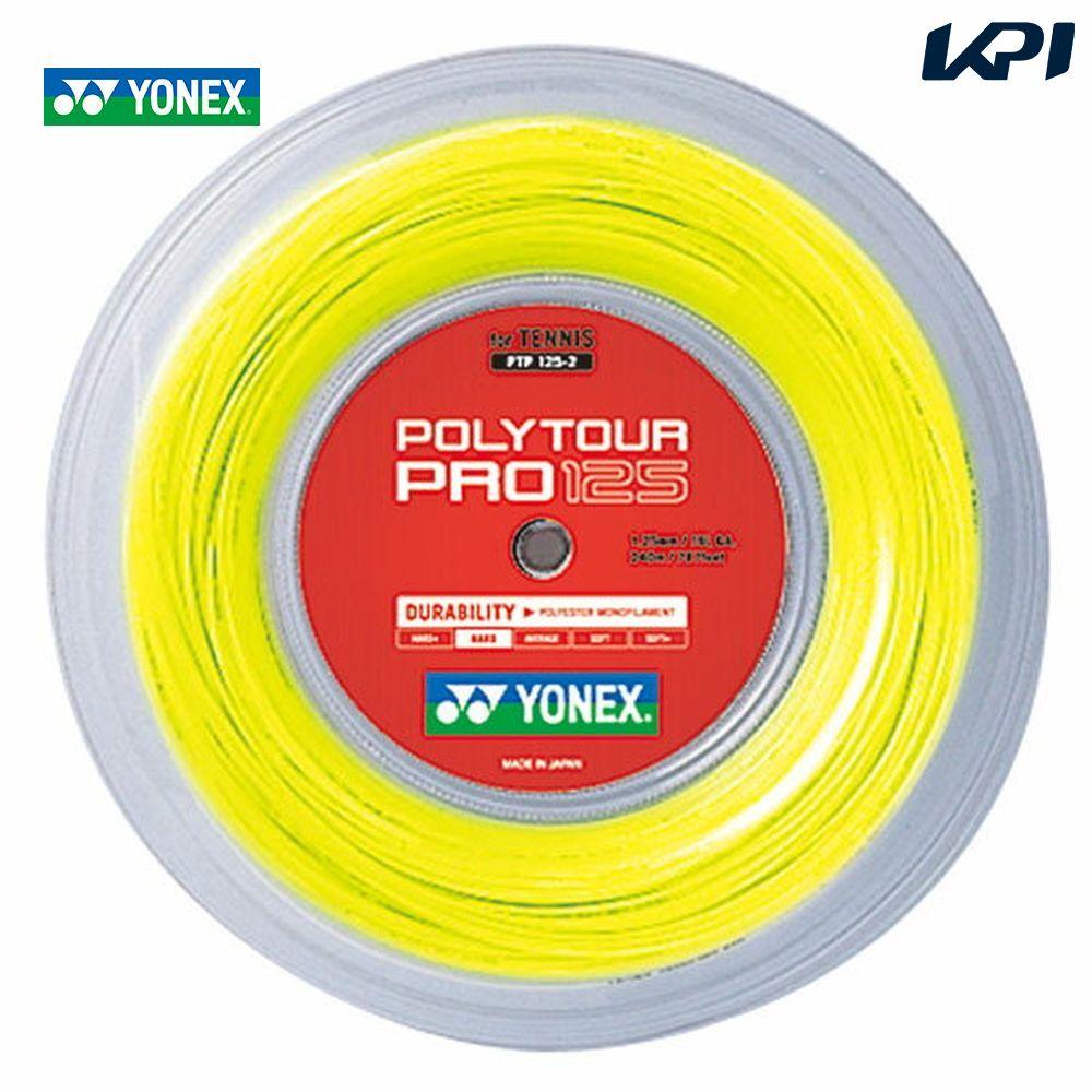 『10%OFFクーポン対象』YONEX(ヨネックス)「POLY TOUR PRO 125(ポリツアープロ125) 240mロール PTP125-2」硬式テニスストリング(ガット)「大坂なおみ選手使用モデル▼単張プレゼント」