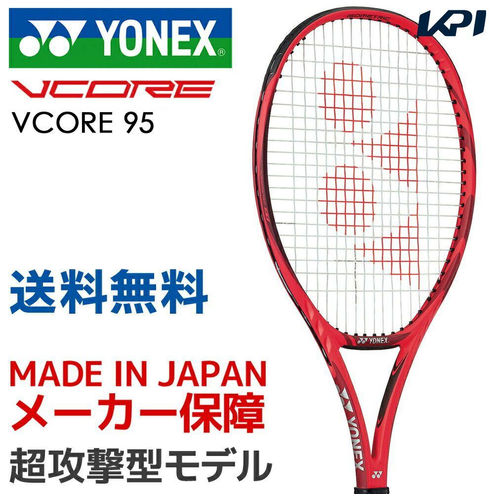 『10%OFFクーポン対象』YONEX ヨネックス テニス硬式テニスラケット VCORE 95 Vコア 95 18VC95