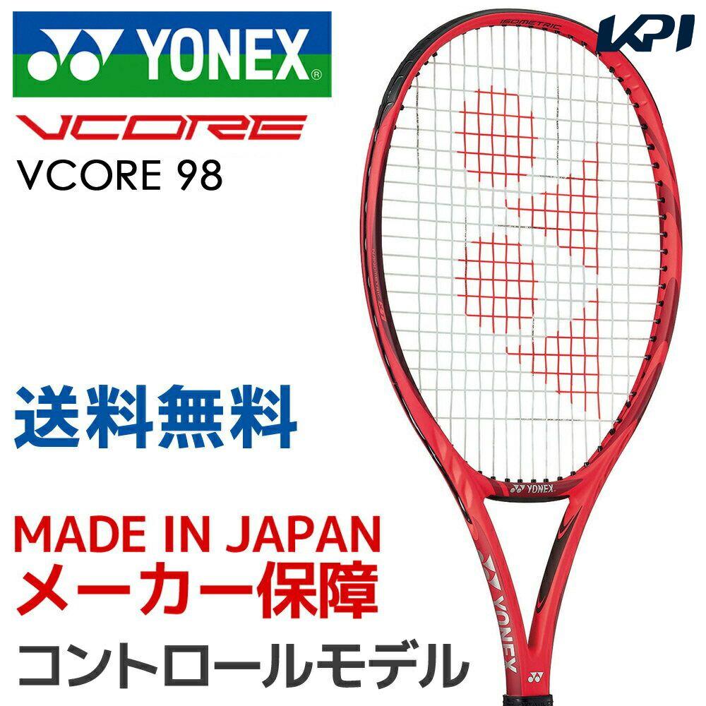 『全品10%OFFクーポン対象』ヨネックス YONEX 硬式テニスラケット VCORE 98 Vコア 98 18VC98 「KPIテニスベストセレクション」「カスタムフィット対応(オウンネーム不可)」