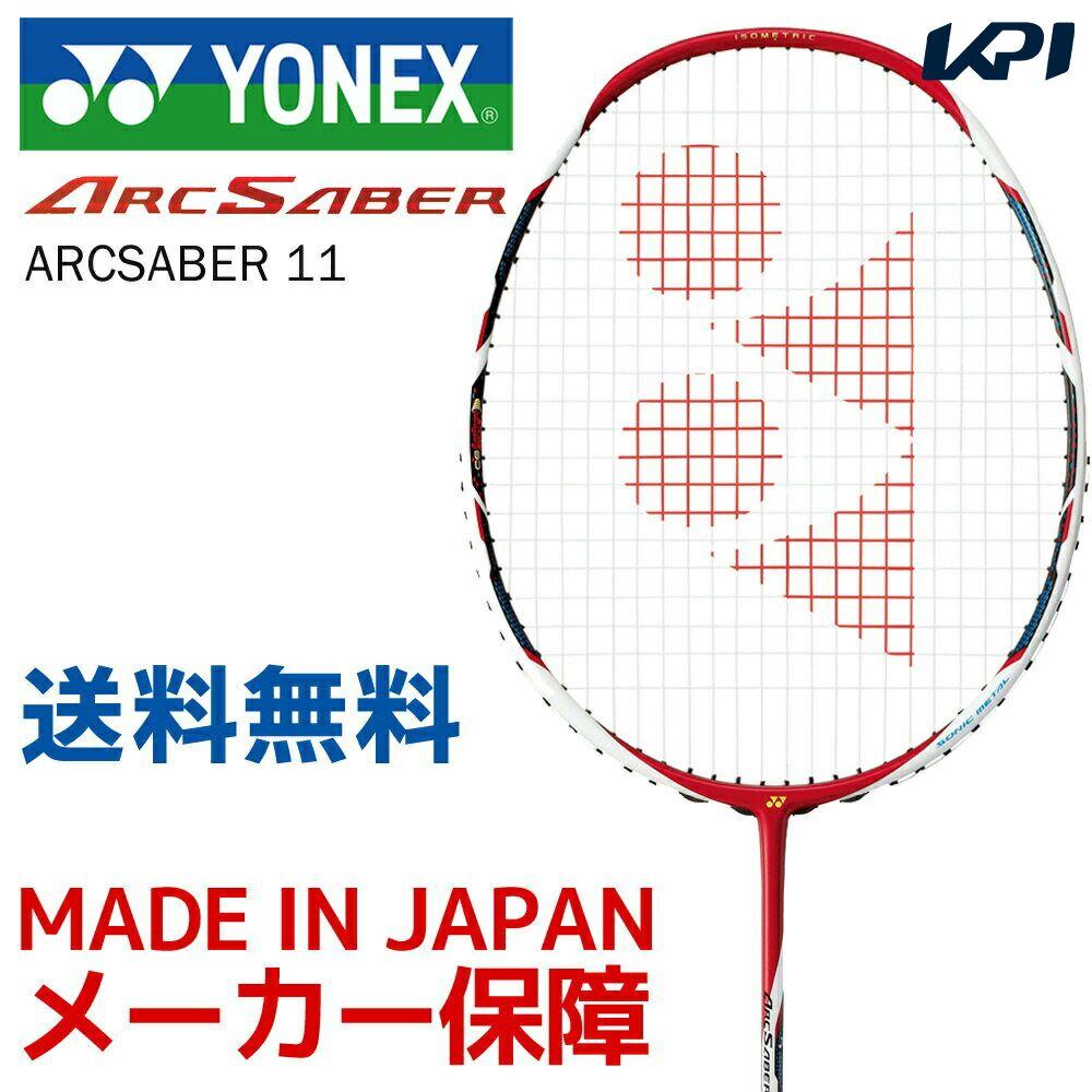 「新デザイン」「2017新製品」YONEX(ヨネックス)「ARCSABER 11(アークセイバー11)メタリックレッド ARC11-121」バドミントンラケット