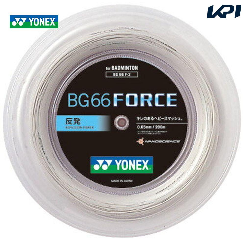 【10%OFFクーポン対象】YONEX(ヨネックス)「BG66フォース 200mロール BG66F-2」バドミントンストリング(ガット)【KPI】