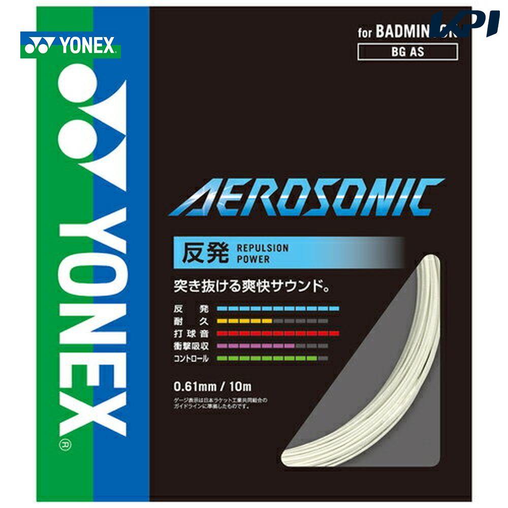 【1000円クーポン対象】YONEX(ヨネックス)「AEROSONIC(エアロソニック)200mロール BGAS-2」バドミントンストリング(ガット)【KPI】