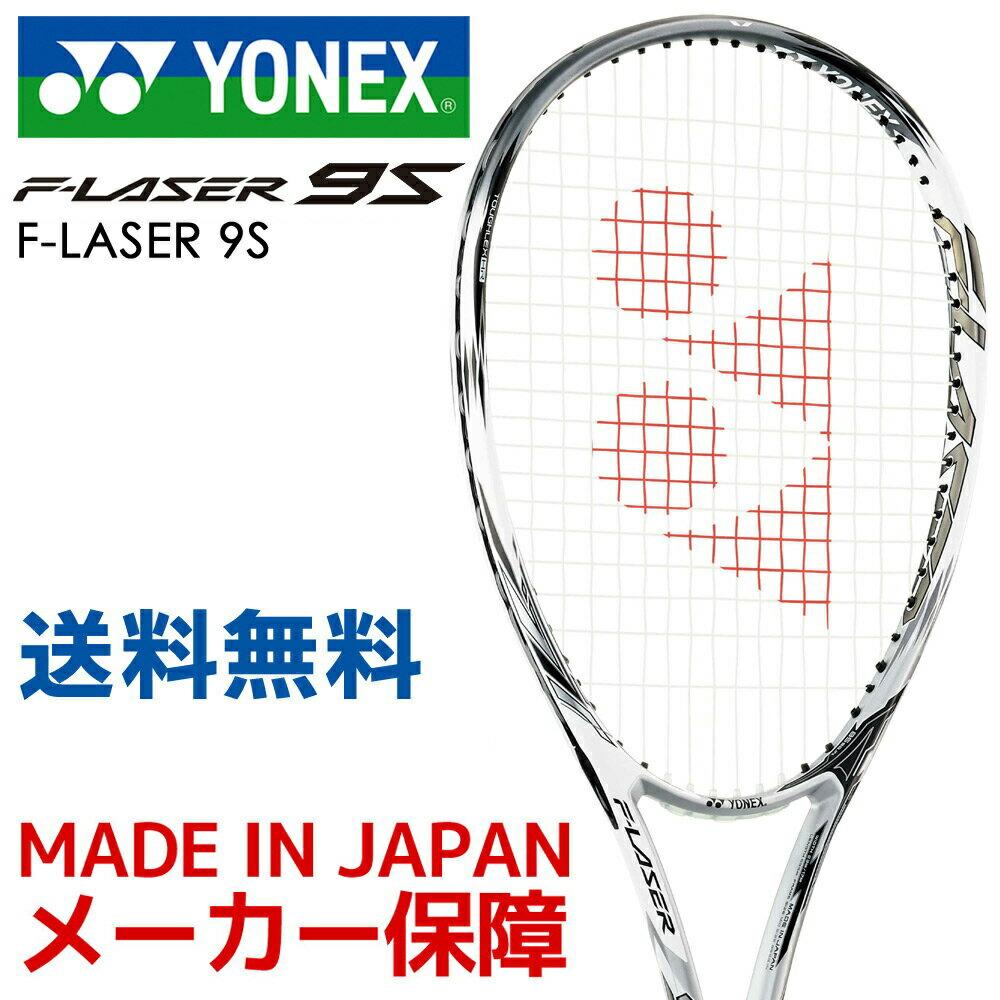 ヨネックス YONEX ソフトテニスラケット F-LASER 9S エフレーザー9S FLR9S-719【フレッシュキャンペーン対象】