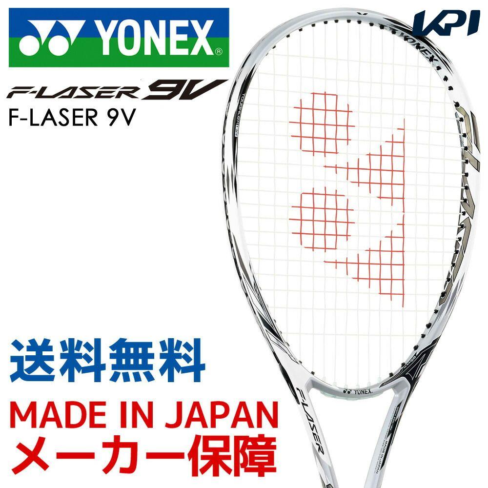 【10000円以上で1000円引クーポン対象】ヨネックス YONEX ソフトテニスラケット F-LASER 9V エフレーザー9V FLR9V-719「カスタムフィット対応(オウンネーム可)」