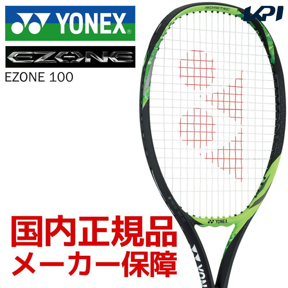 【10000円以上で1000円引クーポン対象】YONEX(ヨネックス)「EZONE 100(Eゾーン100) 17EZ100」硬式テニスラケット 「KPIテニスベストセレクション」「カスタムフィット対応(オウンネーム可)」
