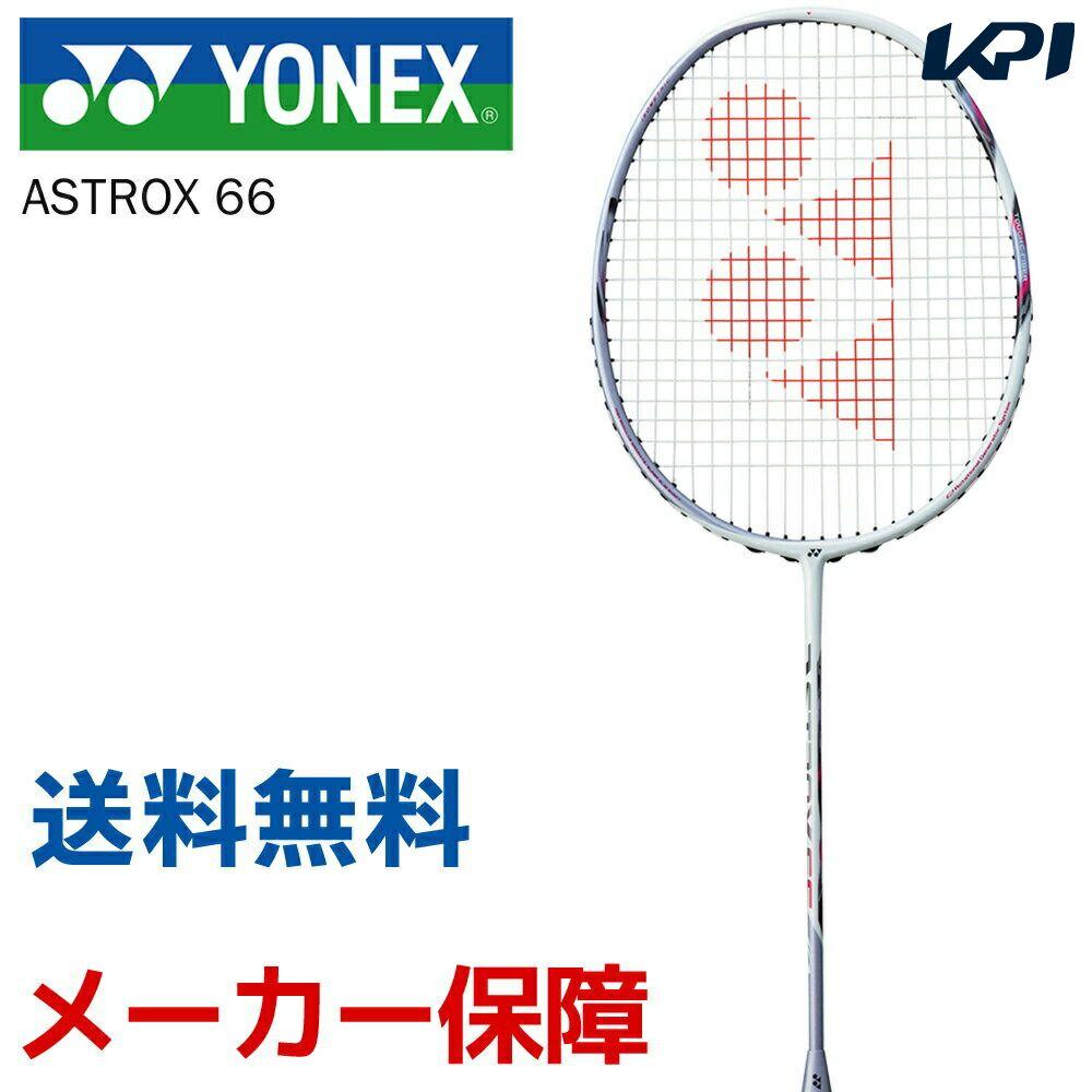 『全品10%OFFクーポン対象』ヨネックス YONEX バドミントンラケット ASTROX 66 アストロクス66 AX66