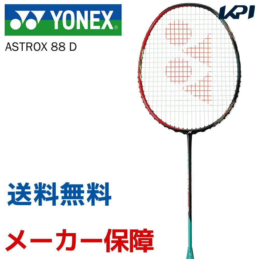 『全品10%OFFクーポン対象』ヨネックス D YONEX アストロクス88D バドミントンラケット ASTROX 88 D アストロクス88D ASTROX AX88D 「KPIバドミントンベストセレクション」, 毎度おこし安:855cc078 --- m.vacuvin.hu