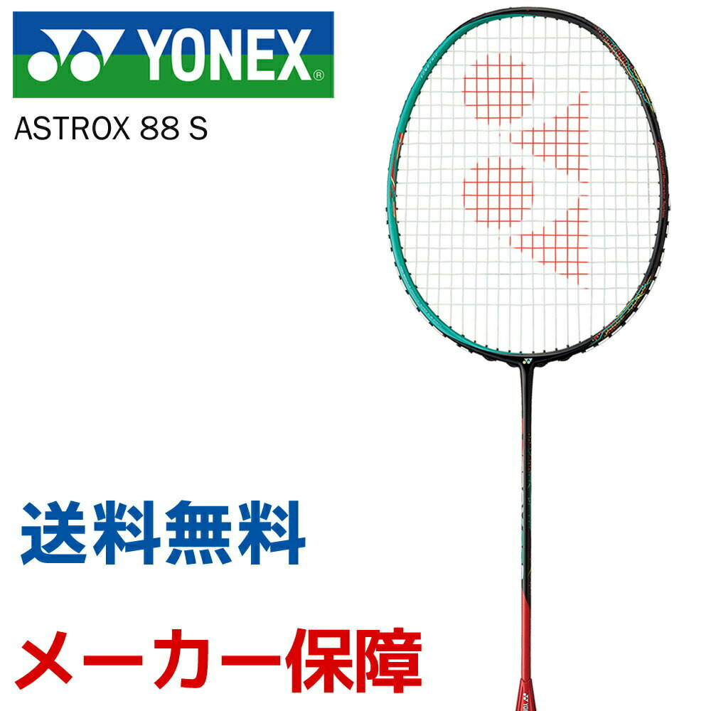 【全品10%OFFクーポン対象】ヨネックス YONEX バドミントンラケット ASTROX 88 S アストロクス88S AX88S
