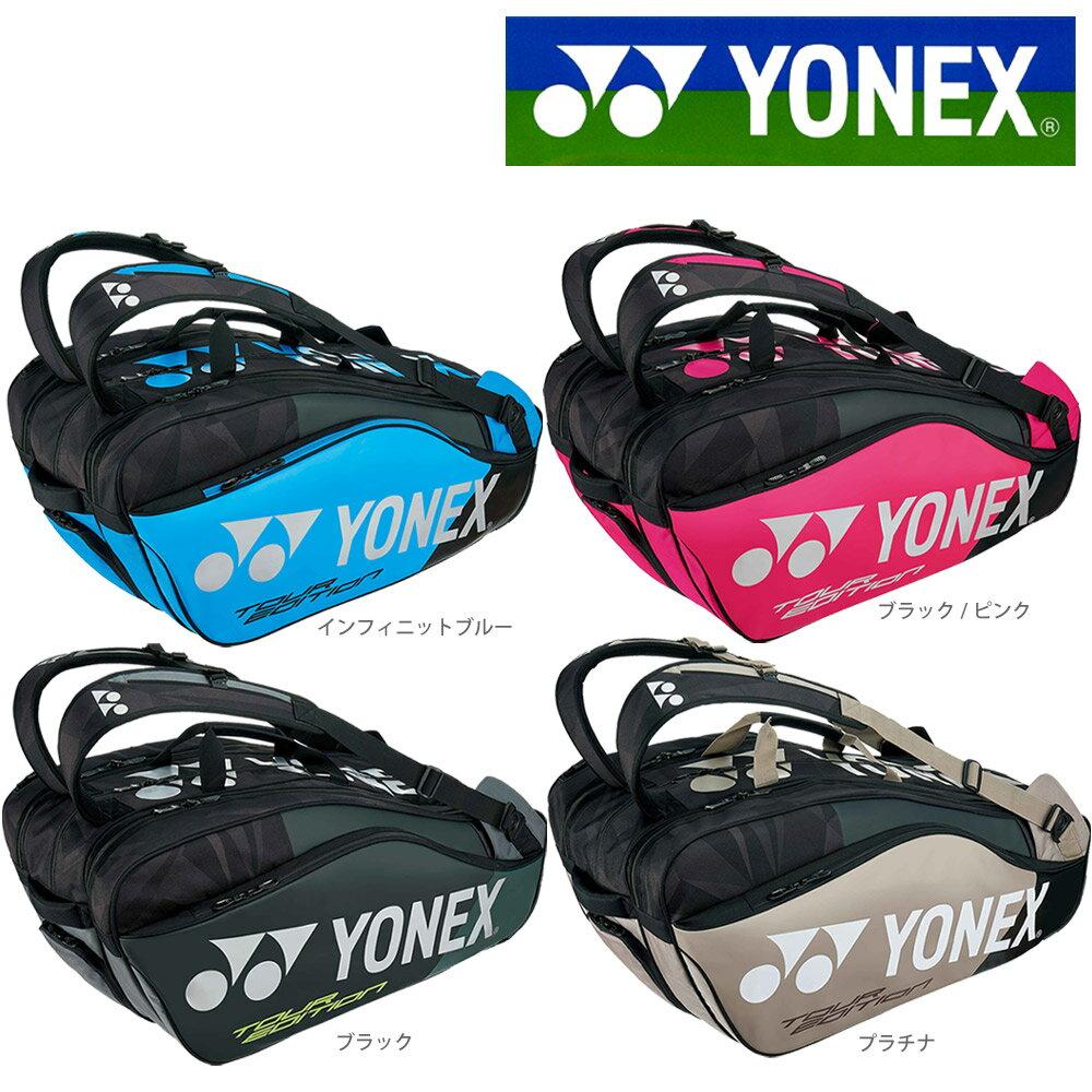 【1000円クーポン対象】ヨネックス YONEX テニスバッグ・ケース ラケットバッグ9(リュック付)テニス9本用 BAG1802N