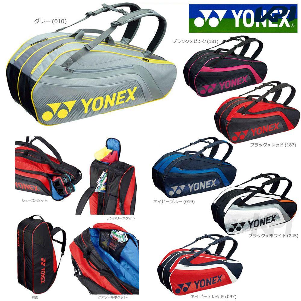 (ヨネックス) テニスバッグ 「あす楽対応」 「TOURNAMENT series ラケットバッグ6(リュック付)(テニス6本用) BAG1612R」 『即日出荷』 YONEX
