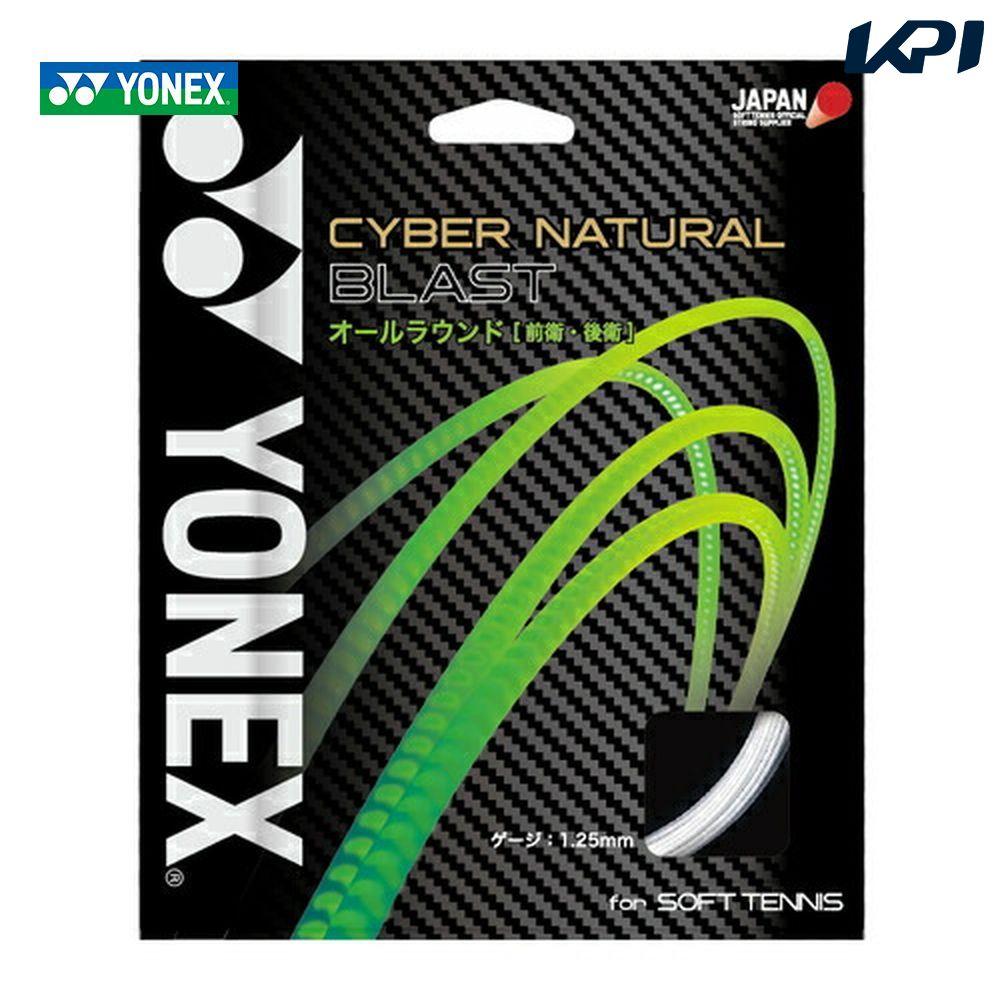 全品10%OFF 最大4000円クーポン~9 12 YONEX ヨネックス 贈物 CYBER NATURAL BLAST サイバーナチュラル CSG650BL 迅速な対応で商品をお届け致します ソフトテニスストリング ブラスト ガット