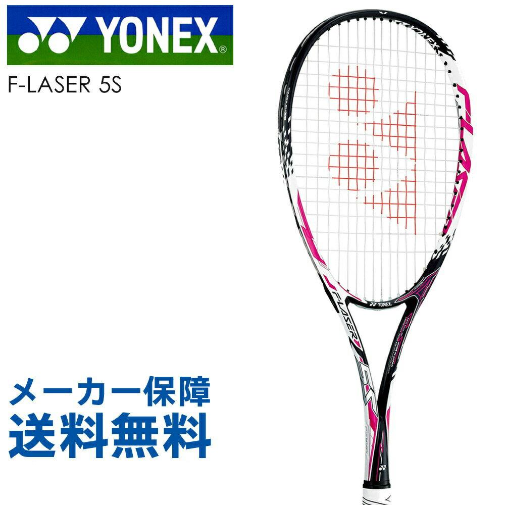 『10%OFFクーポン対象』ヨネックス YONEX ソフトテニスソフトテニスラケット F-LASER 5S エフレーザー5S FLR5S-026【フレッシュキャンペーン対象】