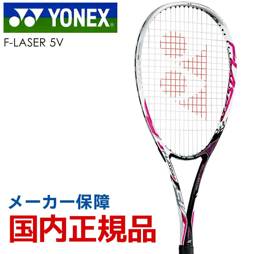 ヨネックス YONEX ソフトテニスソフトテニスラケット F-LASER 5V エフレーザー5V FLR5V-026【フレッシュキャンペーン対象】